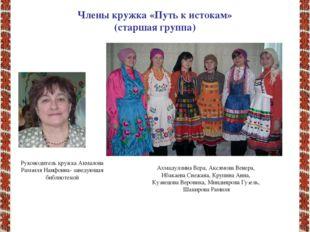 Члены кружка «Путь к истокам» (старшая группа) Ахмадуллина Вера, Аксямова Вен