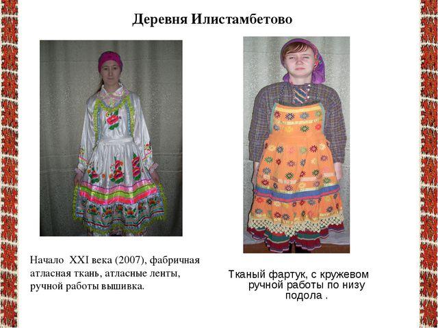 Деревня Илистамбетово Начало XXI века (2007), фабричная атласная ткань, атлас...