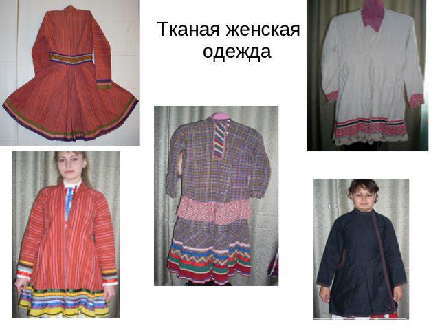 Тканая женская одежда