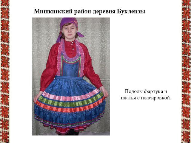 Мишкинский район деревня Буклензы Подолы фартука и платья с пласировкой.