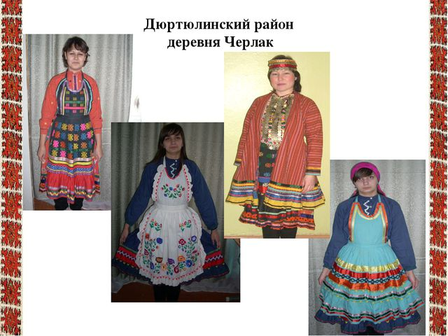 Дюртюлинский район деревня Черлак