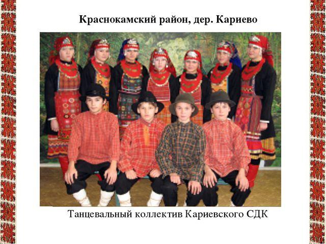 Краснокамский район, дер. Кариево Танцевальный коллектив Кариевского СДК