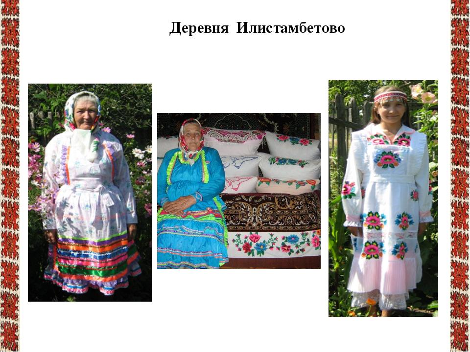 Деревня Илистамбетово