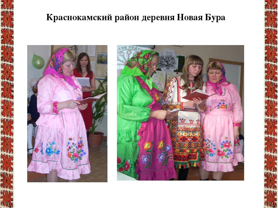Краснокамский район деревня Новая Бура