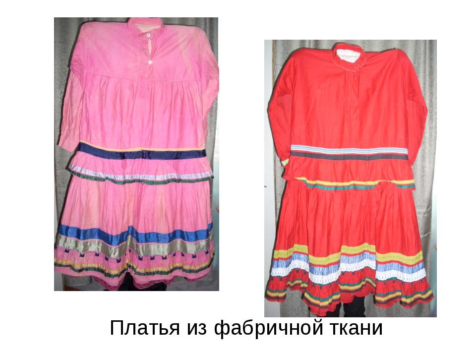 Платья из фабричной ткани