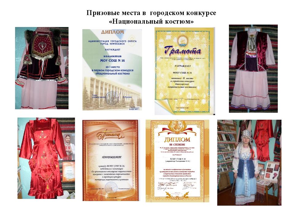 Призовые места в городском конкурсе «Национальный костюм»