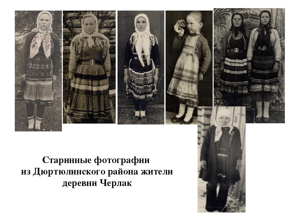 Старинные фотографии из Дюртюлинского района жители деревни Черлак