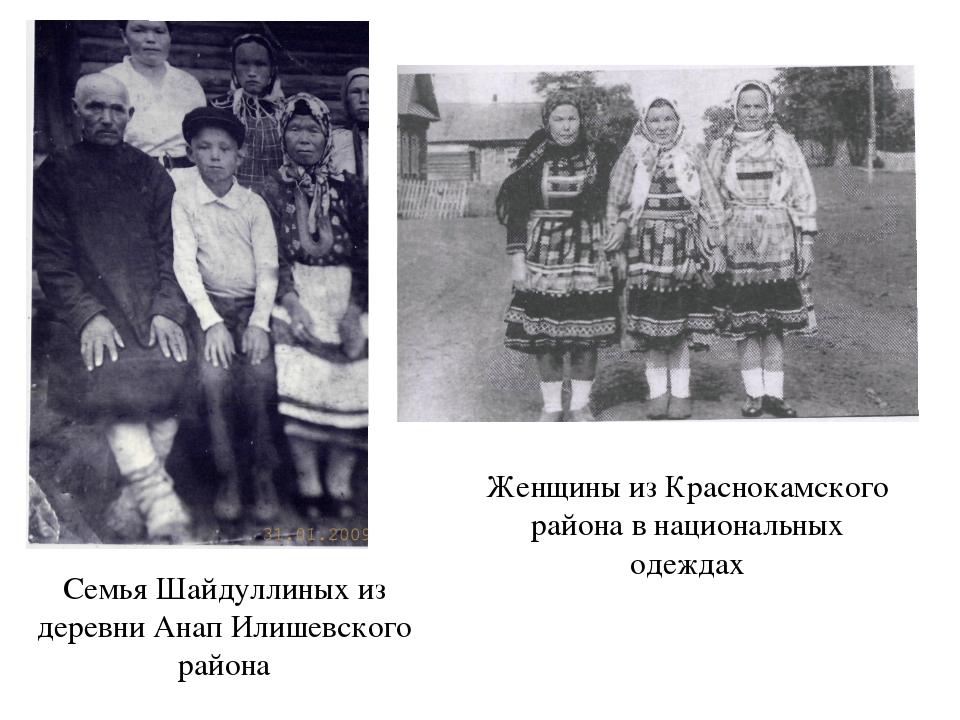 Семья Шайдуллиных из деревни Анап Илишевского района Женщины из Краснокамског...