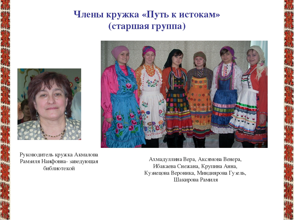 Члены кружка «Путь к истокам» (старшая группа) Ахмадуллина Вера, Аксямова Вен...