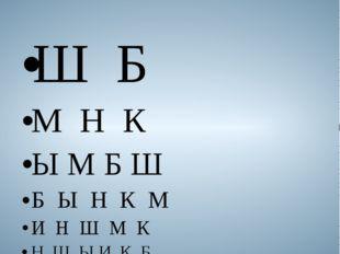 Русский вариант таблицы Снеллена. Ш Б М Н К Ы М Б Ш Б Ы Н К М И Н Ш М К Н Ш Ы
