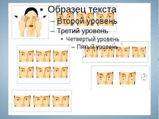 Комплекс упражнений гимнастики для глаз