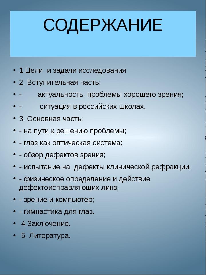 СОДЕРЖАНИЕ 1.Цели и задачи исследования 2. Вступительная часть: - актуальност...