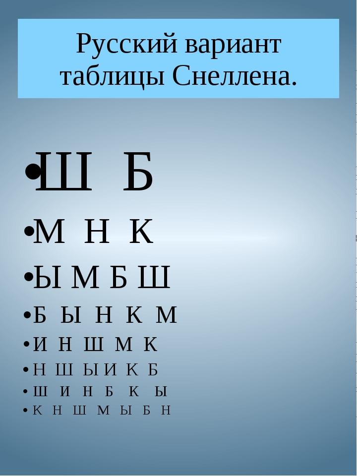 Русский вариант таблицы Снеллена. Ш Б М Н К Ы М Б Ш Б Ы Н К М И Н Ш М К Н Ш Ы...