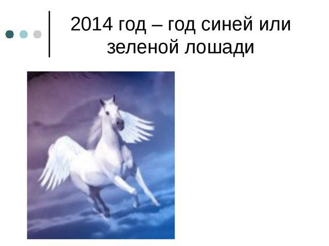 2014 год – год синей или зеленой лошади