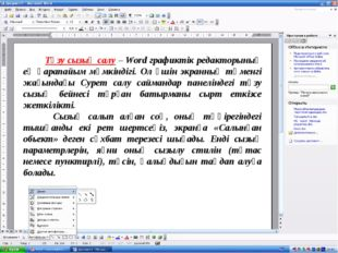 Түзу сызық салу – Word графиктік редакторының ең қарапайым мүмкіндігі. Ол үш