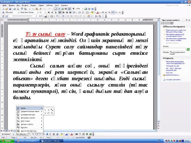 Түзу сызық салу – Word графиктік редакторының ең қарапайым мүмкіндігі. Ол үш...