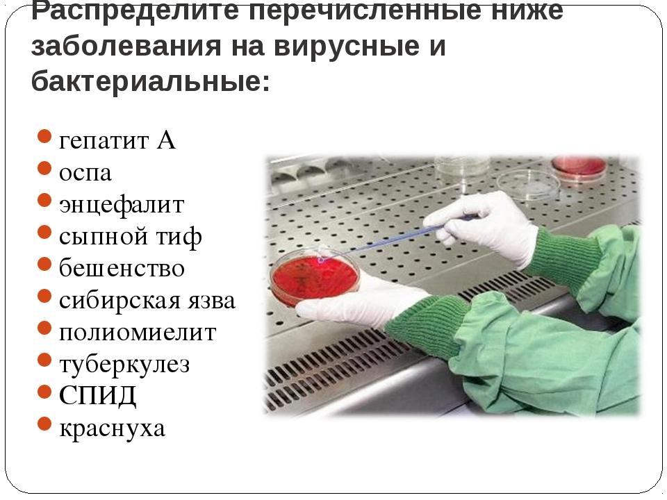 Распределите перечисленные ниже заболевания на вирусные и бактериальные: гепа...