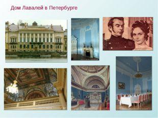 Дом Лавалей в Петербурге