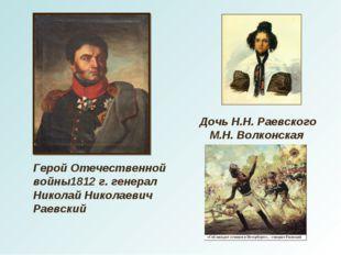 Дочь Н.Н. Раевского М.Н. Волконская Герой Отечественной войны1812 г. генерал