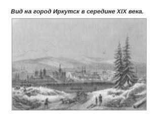 Вид на город Иркутск в середине XIX века.