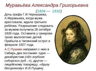 Муравьёва Александра Григорьевна (1804 — 1832) Дочь графа Г.И.Чернышева, А.Му
