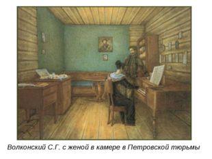 Волконский С.Г. с женой в камере в Петровской тюрьмы