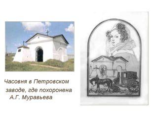 Часовня в Петровском заводе, где похоронена А.Г. Муравьева