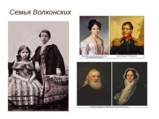 Семья Волконских