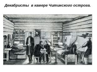 Декабристы в камере Читинского острога.