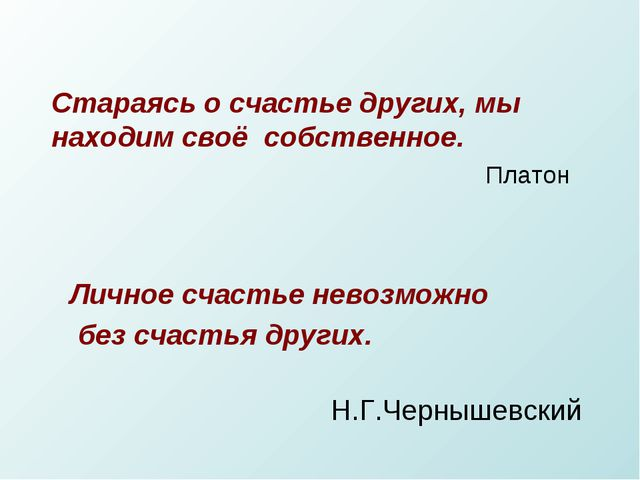 Личное счастье невозможно без счастья других. Н.Г.Чернышевский Стараясь о сч...