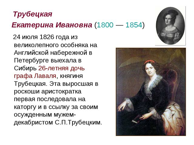Трубецкая Екатерина Ивановна (1800— 1854) 24июля 1826 года из великолепног...