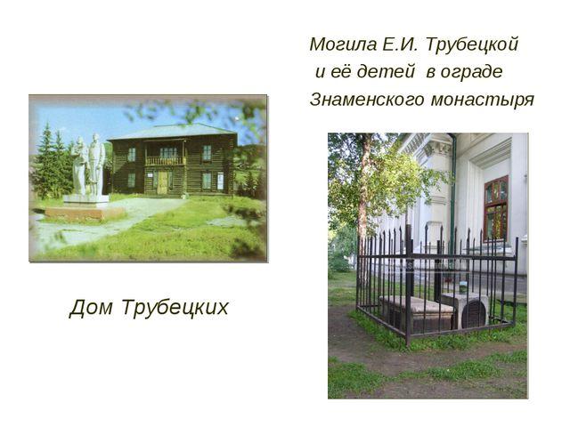 Дом Трубецких Могила Е.И. Трубецкой и её детей в ограде Знаменского монастыря