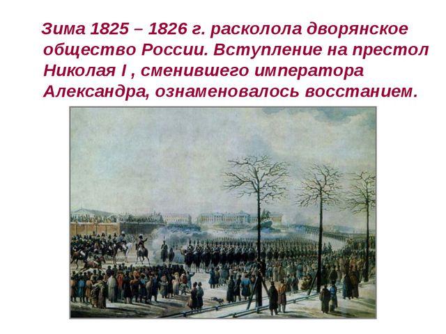 Зима 1825 – 1826 г. расколола дворянское общество России. Вступление на прес...