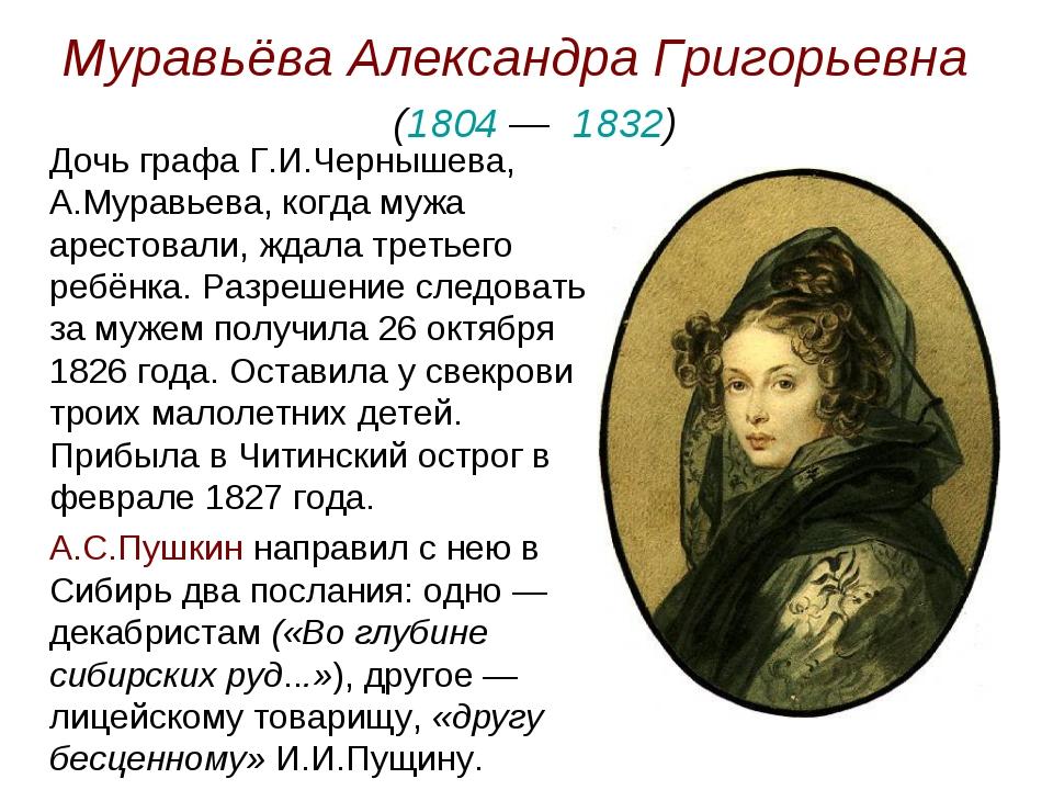 Муравьёва Александра Григорьевна (1804 — 1832) Дочь графа Г.И.Чернышева, А.Му...