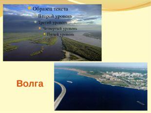 реки Обь Волга