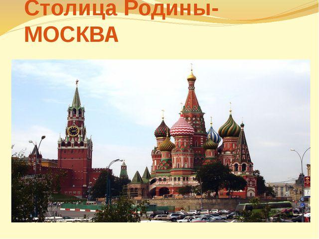 Столица Родины- МОСКВА