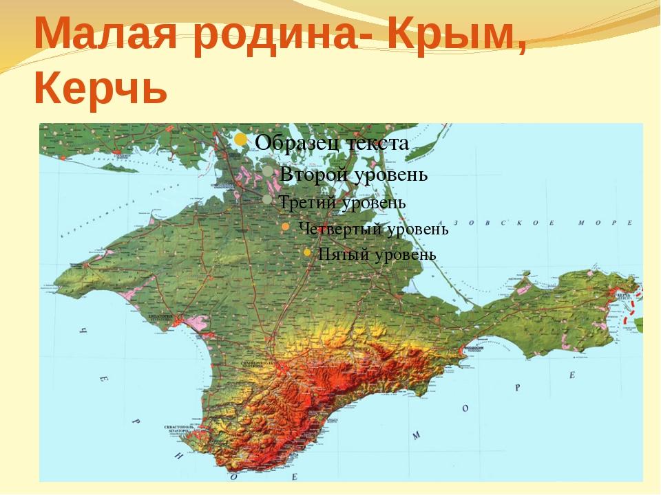 Малая родина- Крым, Керчь
