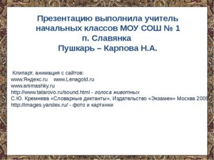 Клипарт, анимация с сайтов: www.Яндекс.ru www.Lenagold.ru www.animashky.ru h