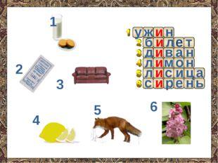 т и е л б и в а н д и ц и с е с н и р 5 1 2 4 3 6 а ь л и л м н о и н у ж Уж