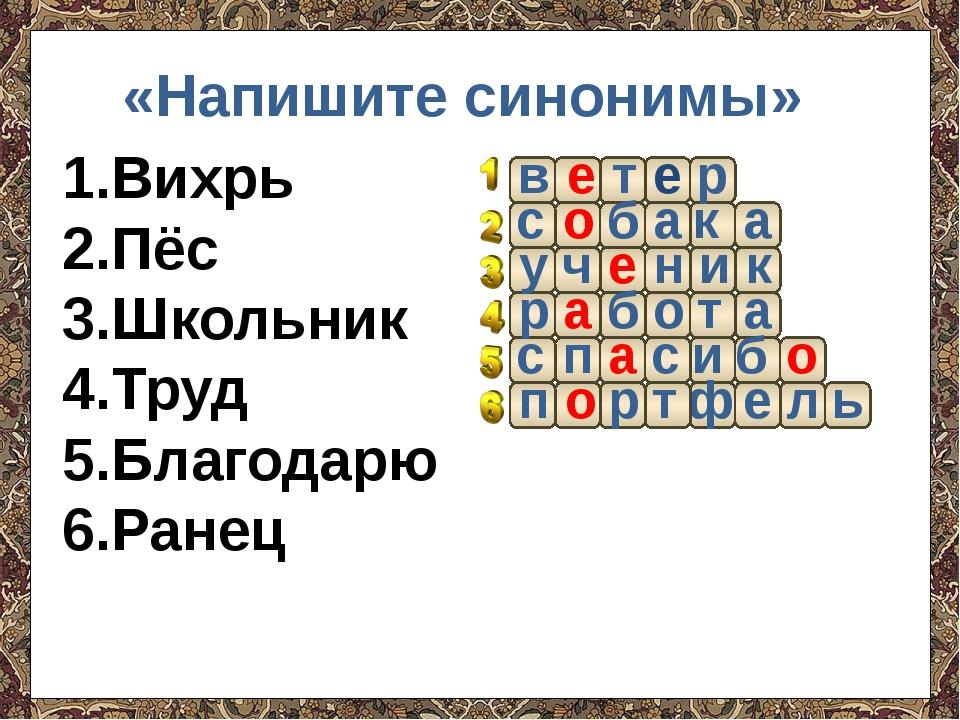 р е е т в о б а к с а ч и к у н е п с о а р т а б а ф с б и «Напишите синони...