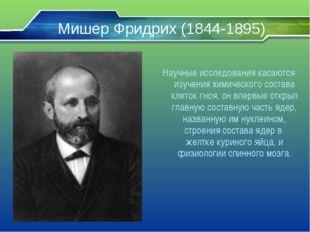 Мишер Фридрих (1844-1895) Научные исследования касаются изучения химического