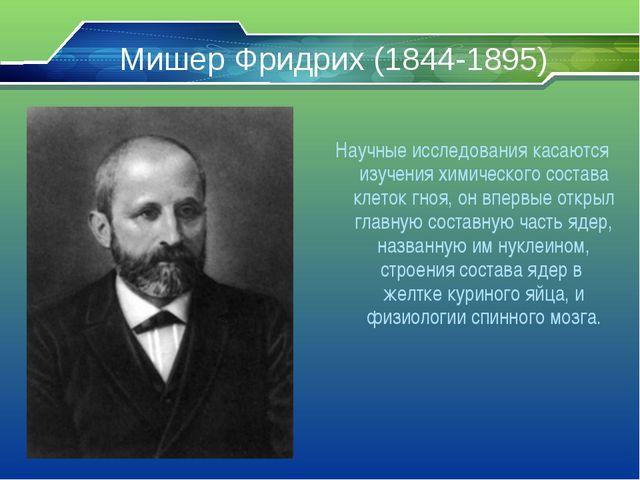 Мишер Фридрих (1844-1895) Научные исследования касаются изучения химического...