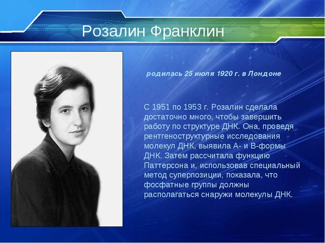 Розалин Франклин родилась 25 июля 1920 г. в Лондоне С 1951 по 1953 г. Розалин...