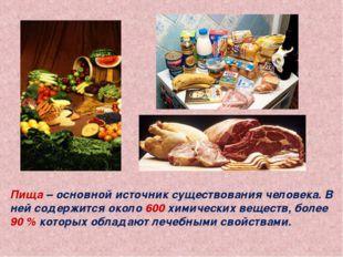 Пища – основной источник существования человека. В ней содержится около 600 х