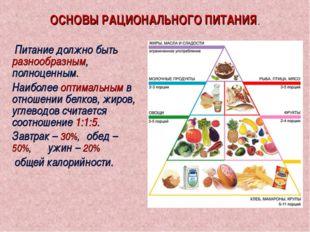 ОСНОВЫ РАЦИОНАЛЬНОГО ПИТАНИЯ. Питание должно быть разнообразным, полноценным.