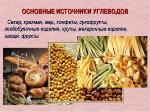 ОСНОВНЫЕ ИСТОЧНИКИ УГЛЕВОДОВ Сахар, крахмал, мед, конфеты, сухофрукты, хлебоб
