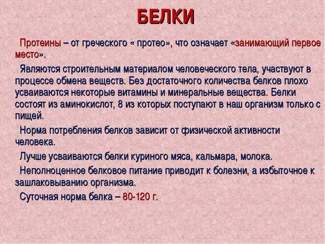 БЕЛКИ Протеины – от греческого « протео», что означает «занимающий первое мес...