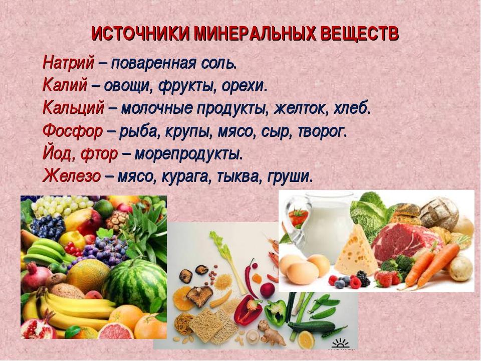 ИСТОЧНИКИ МИНЕРАЛЬНЫХ ВЕЩЕСТВ Натрий – поваренная соль. Калий – овощи, фрукты...