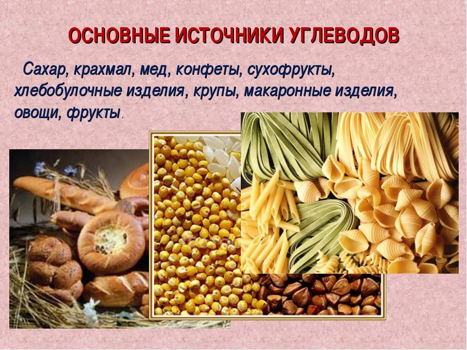 ОСНОВНЫЕ ИСТОЧНИКИ УГЛЕВОДОВ Сахар, крахмал, мед, конфеты, сухофрукты, хлебоб...