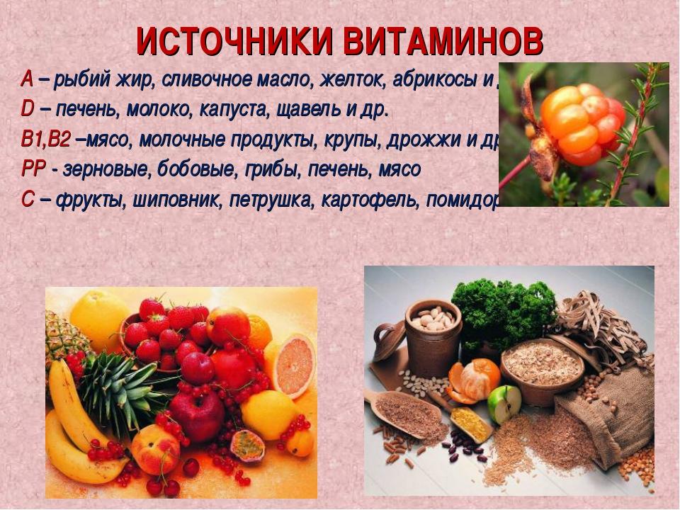 ИСТОЧНИКИ ВИТАМИНОВ А – рыбий жир, сливочное масло, желток, абрикосы и др. D...
